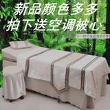 高档纯白色美容按摩床罩全棉床上四件套可定做秋冬通用美容院专用