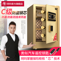 Yue MA Safe Home bedside small Mini fingerprint safe 45 60cm steel anti-theft safe box can enter the wall into the Cabinet