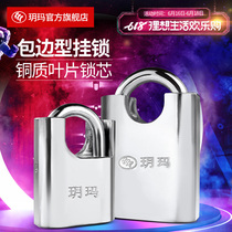 Yue Ma anti-theft padlock lock large door padlock straight open warehouse lock copper small padlock dormitory