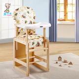 笑巴喜婴儿餐椅 多功能实木无漆宝宝餐椅 儿童餐椅座椅宝宝餐桌椅