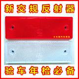 汽车反射器反射片厢车3c反射器塑料DM反射器带胶车身反射器反光贴