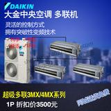Daikin/大金 PMXS5KV2C大金中央空调一拖多套餐超薄家用正品
