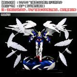 模型改件 RG 天使零式飞翼高达专用 炽天使之羽 扩张特效羽毛