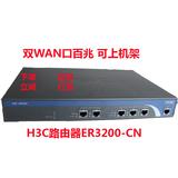 全国联保H3C华三ER3200-CN 企业级双WAN口百兆路由器 带挂耳