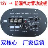 汽车音响车载低音炮功放板大功率12V主板6寸8寸10寸非220V包邮