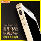 图拉斯 iPhone5s边框手机壳苹果5金属超薄套SE苹果5s铝合金防摔女