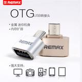 Remax OTG转换插头 手机平板u盘连接线 usb转换器 安卓OTG数据线