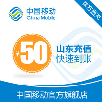 Shandong mobile phone bill recharge 50 yuan fast charge direct charge 24 hours China Mobile official flagship store