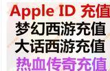 App Store苹果Apple ID充值IOS梦幻西游热血传奇大话2手游400元