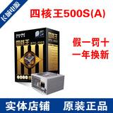 长城四核王BTX-500S台式机静音电脑电源额定400w非350w 450w正品