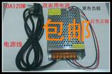 汽车音响改裝家用电源 功放低音炮CD机 220转12v 10A电源 变压器