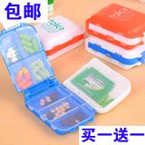 妆森小药盒便携式随身迷你便携一周7天药盒收纳整理分药盒药盒