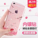 Pzoz苹果6s水钻iphone6手机壳硅胶个性创意奢华女防摔外壳日韩p潮