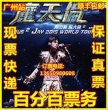 2016周杰伦广州站 世界巡回演唱会 周杰伦广州演唱会门票