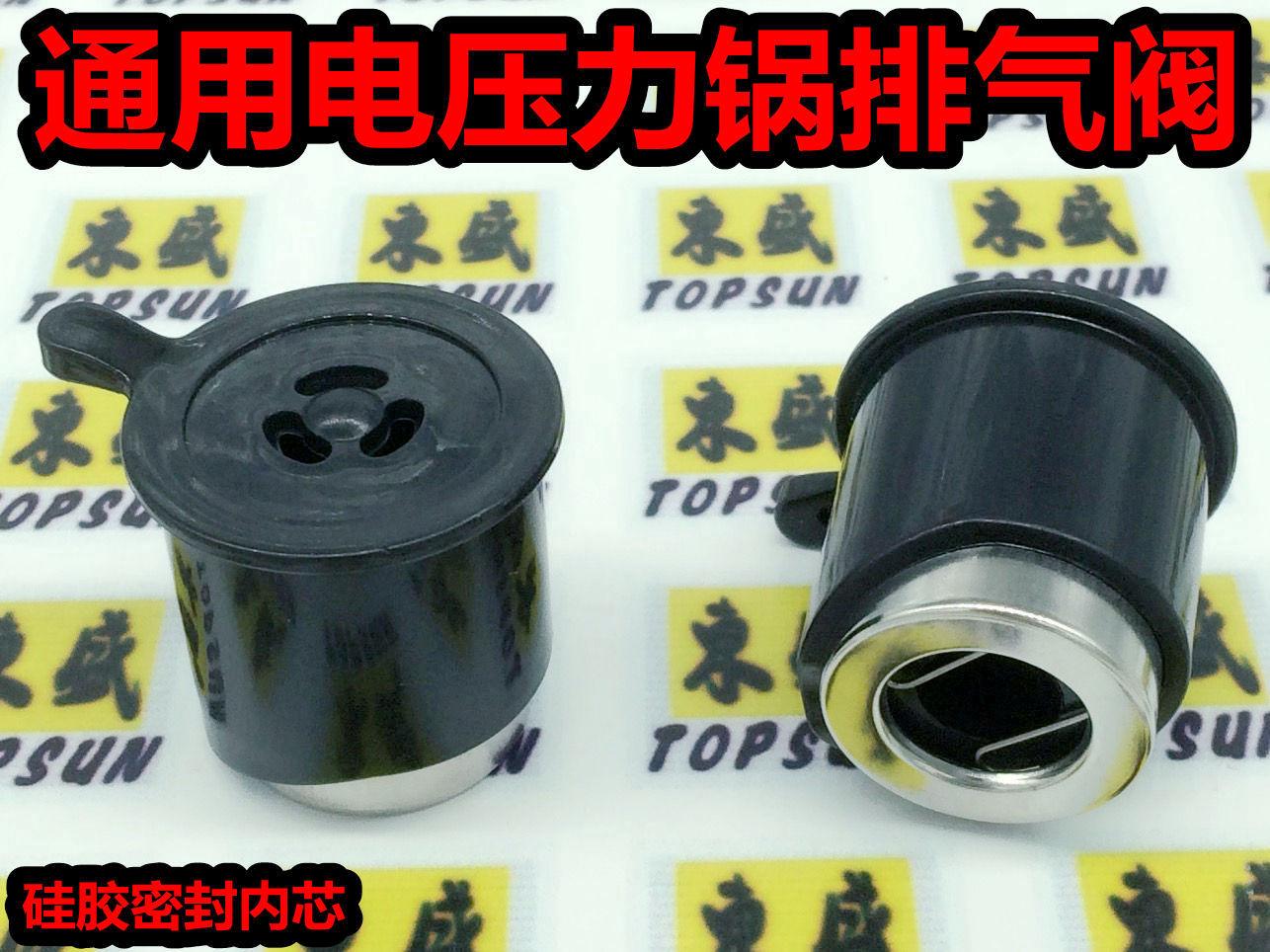 九阳电压力锅排气阀被拆开了怎样安装?图片
