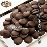 烘焙原料 Aalst奥世纯可可脂黑巧克力 74%高等级纽扣币 100克包邮