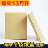 天地盖牛皮纸包装纸盒礼品盒首饰盒钱包盒化妆品纸盒现货礼盒