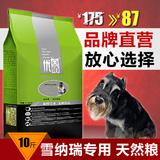 优佰 雪纳瑞专用狗粮成犬10斤 中型小型犬狗粮牛肉味 天然粮5kg