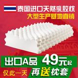 泰国进口纯天然乳胶枕头护颈椎枕儿童成人单人枕芯多款式工厂直销
