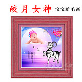 【爱婴工作室】羊宝宝胎毛画 婴儿胎发画 上门理胎发【皎月女神】