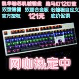 网吧机械键盘跑马灯机械键盘87键104键青轴黑轴电竞背光铝合金