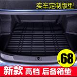 丰田汉兰达rav4新卡罗拉凯美瑞雷凌威驰致炫花冠汽车后备箱垫