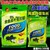 一品红优品金鱼锦鲤冷水观赏鱼成长增色专用鱼粮饲料鱼食上浮颗粒