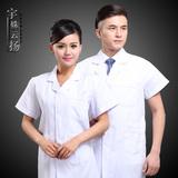 医用白大褂短袖女夏装 实验室医生工作服 护士服医师美容师服装男