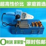 包邮PPR热熔器20-32水管热熔机焊接器 电子恒温熔接器焊接机