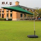 野人谷户外遮阳伞大户外伞庭院伞室外伞3米阳台大太阳伞香蕉伞