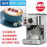 Eupa/灿坤 TSK-1819A家用意式半自动咖啡机花式办公室煮咖啡壶