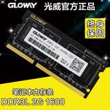 光威Gloway低电压1.35V内存条DDR3L 2G 1600笔记本内存条兼容1333