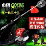 广州本田GX35四冲程背负式汽油割草机割稻机收割机割灌机除草机