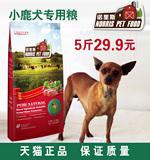 诺里斯_狗粮小鹿犬狗粮专用粮 小鹿狗粮幼犬成犬天然粮2.5kg5斤