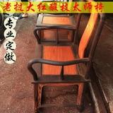 定做仿古中式太师椅明清古典老挝大红酸枝家具实木围椅子沙发背椅