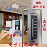 ZUCON指纹门禁系统套装刷卡网络U盘功能 电插锁磁力锁玻璃门整套