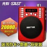 先科老年人听歌机播放器便携收音机外放插卡U盘MP3音箱听戏评书机