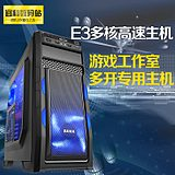 至强E3 1231 V3 工作室游戏台式组装电脑主机 DIY整机兼容机