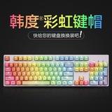 韩度凯酷/KBC PBT 87/104/108机械键盘正宗彩虹/霜冻之蓝透光键帽