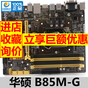 Asus ASUS B85M-G all-solid-state B85 Board 1150 pin supports the E3-1230 V3 can knock