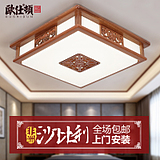 欧仕顿灯饰复古中式灯书房实木雕花客厅LED中式吸顶灯中国风灯具