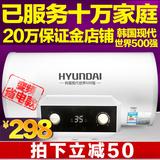 40C储水式电热水器家用洗澡 HYUNDAI/现代 DSZF-50A 40/50/60升