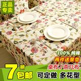布艺桌布全棉麻田园餐桌布台布茶几长方形小碎花正方形客厅复古圆