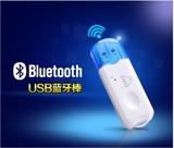 蓝牙适配器 车载蓝牙接收器 USB蓝牙音频接收器音响转无线音箱