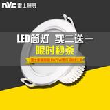 雷士照明 LED筒灯天花灯吊顶灯超薄3W 4W嵌入式防水防雾2.5寸包邮