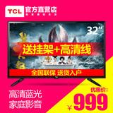 特价TCL L32F3301B 32英寸led液晶平板电视机卧室窄边高清tcl彩电