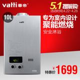 Vatti/华帝 JSG14-i12012-10 平衡式燃气热水器天然气液化气