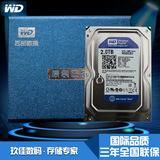 送3礼 WD/西部数据 WD20EZRZ2T高速台式硬盘 西数2TB 蓝盘64M正品