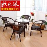 包邮藤椅三件套 特价藤椅子茶几五件套 阳台桌椅组合户外休闲家具