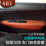 308改装 标致308汽车专用门板包皮 门扶手皮升级 门拉手皮  装饰